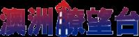 澳洲遊學-澳洲瞭望台|澳洲遊學打工|澳洲打工|澳洲遊學課程推薦
